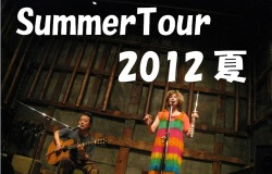 Bix & Marki Tour Report Summer 2012
