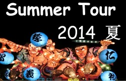 Bix & Marki Tour Report Summer 2014